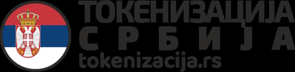 Токенизација Србија